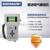 GHPD903AU特高频局部放电测试仪