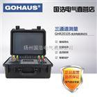 GHR2010S直流电阻测试仪