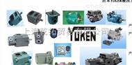 原装油研液压泵,YUKEN液压泵电子样本