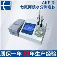 AKF-3微量卡氏水分測定儀