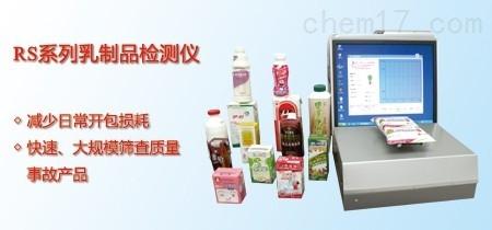 北京摇包仪(乳制品检测仪)