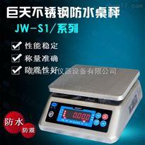 巨天JW-S1防水秤 3kg-30kg全不锈钢防水桌秤价格 水产海鲜专用防水秤