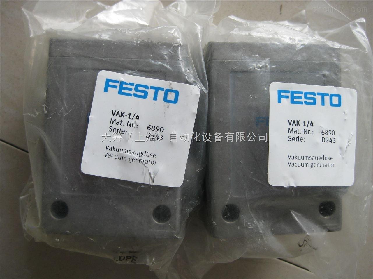 德国festo费斯托真空发生器VAK-1/4 6890