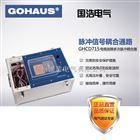 GHCD715电缆故障多次脉冲耦合器