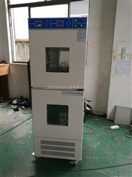 SHP-150(双层)广州  双层BOD微生物培养箱