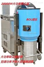 20KW大功率工业吸尘器 20KW工业吸尘器