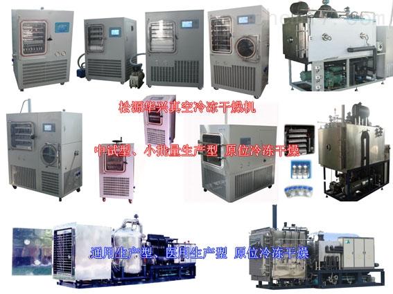 LGJ中试真空冷冻干燥机