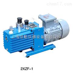 2XZF-1防爆旋片式真空泵