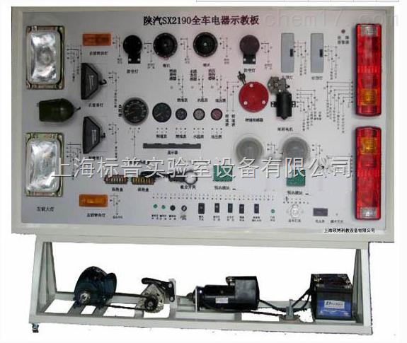 陕汽SX2190全车电器实训台|汽车全车电器实训设备