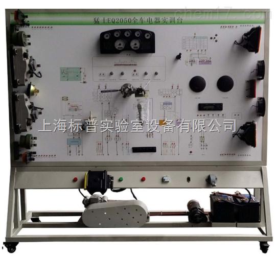 猛士2050全车电器实训台|汽车全车电器实训设备
