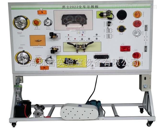 勇士全车电器实训台|汽车全车电器实训设备