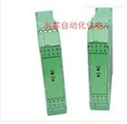 TM5054TM5054TM5054直流信号输入安全栅