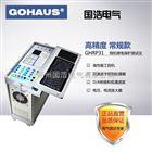GHRP31微机继电保护测试仪