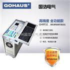 GHRP32微机继电保护测试仪