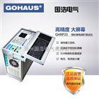 GHRP33三相微机继电保护测试仪