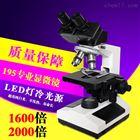 雙目生物顯微鏡 1600倍微生物顯微鏡 實驗醫用水產養殖