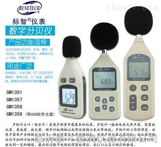 GM1351噪声计厂家噪音计声级计批发
