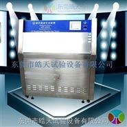 片状形多功能紫外线老化试验箱