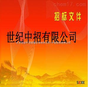 北京世纪中招管理咨询有限公司/中招招标有限公司