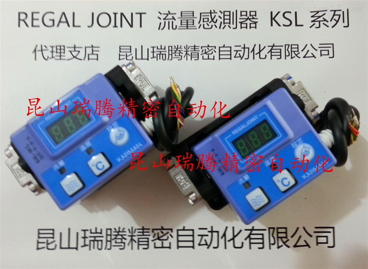 REGAL JOINT流量传感器