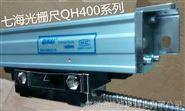 QH400光栅尺