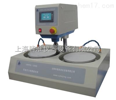 UNIPOL-1200D双盘压力研磨抛光机