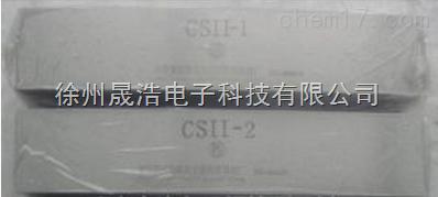 CSII-机械行业标准试块(全套4块)