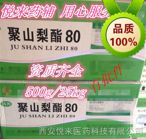 药用级吐温80 药用级聚山梨酯80 *瓶起订 15版药典标准