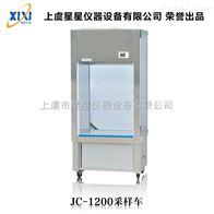 JC-1200洁净采样车 优质取样车 净化移动车 生产厂家