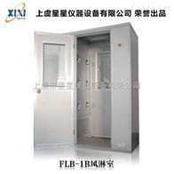 FLB-1B上海沪净单人单吹风淋室 技术参数