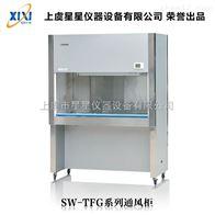 SW-TFG-15型通风柜 生产厂家 优质 热销型