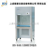 HS-1300U双人净化工作台 批发 超净台 优质生产厂家 价格
