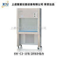 SW-CJ-1FB型单人单面净化工作台/层流台/技术参数