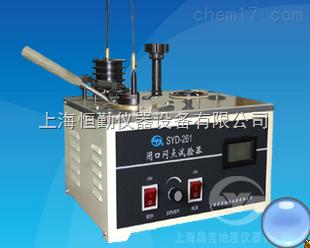 SYD-261闭口闪点试验器