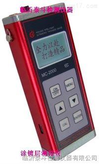 手持式涂层测厚仪MC-2000C镀层测厚仪厂家价格