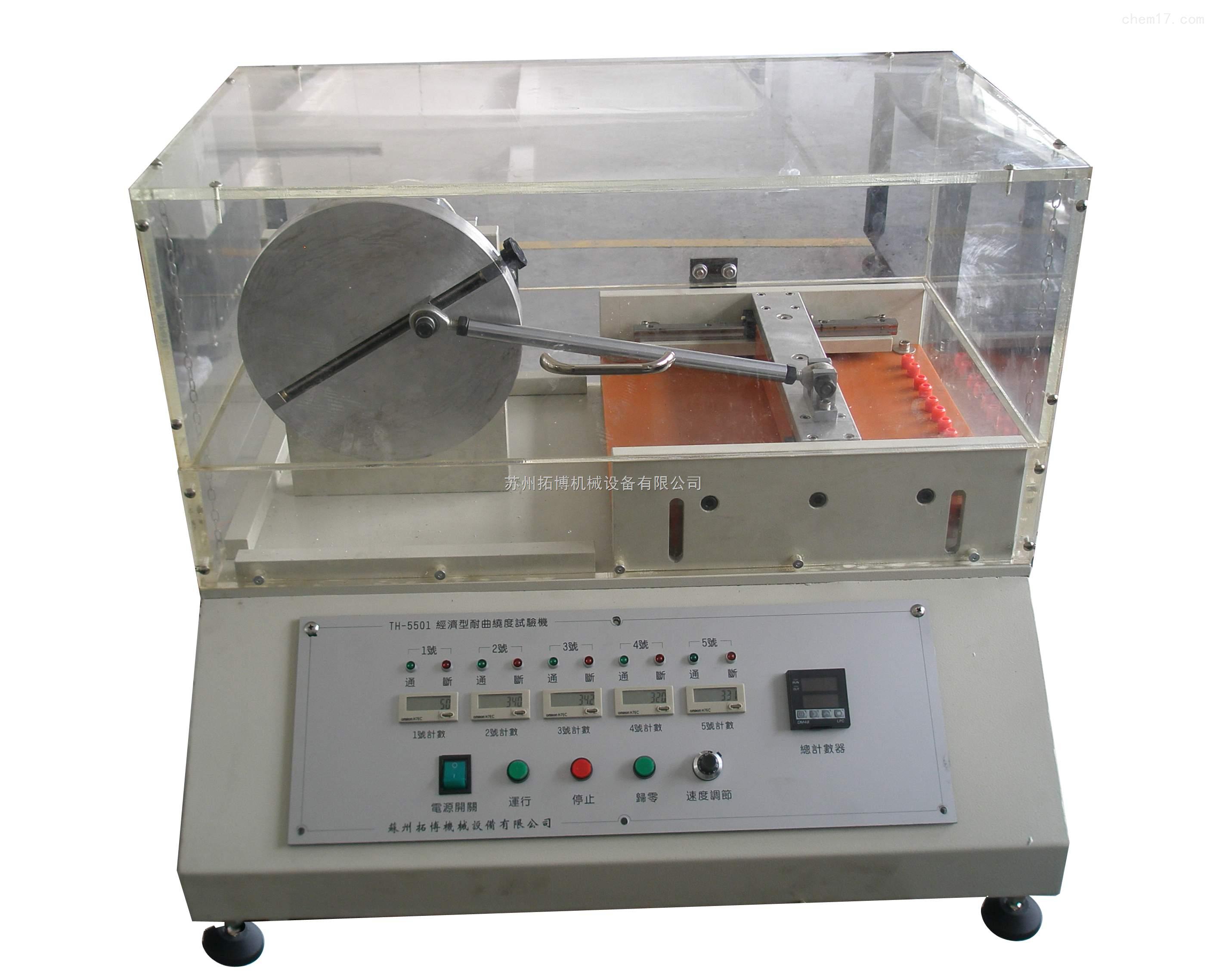 TH-5501 FPC耐曲绕试验机