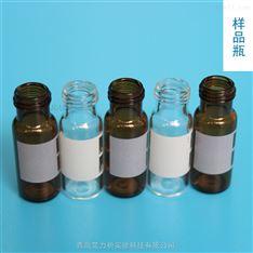 自動進樣器樣品瓶