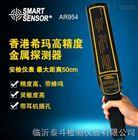 希玛AR954金属探测器金属探测仪