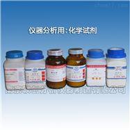 化学仪器试剂,标准溶液,新型显色剂