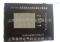 HDGC3580电能质量监测系统