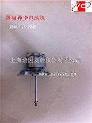 J238-075-7242罩极异步电动机的批发