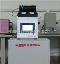 TK-571中温法向辐射率测量仪