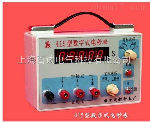 上海数字式电秒表Z低价
