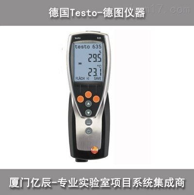 德图testo 635-1 温湿度计