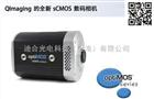 Qlmaging 的全新 sCMOS 数码相机