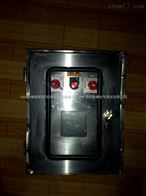 蘭州不銹鋼FXK-G三防控制箱