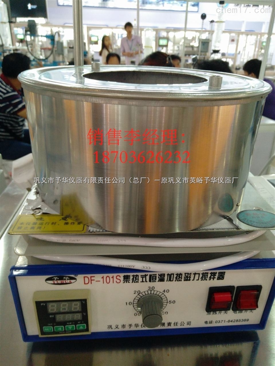 管家婆免费资料_DF-101S集热式磁力搅拌器(巩义予华厂家直销)