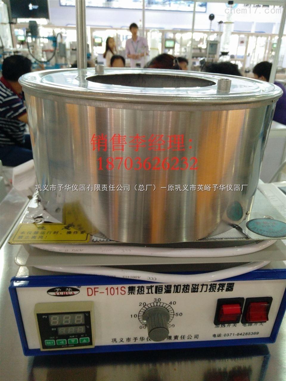 DF-101S集热式磁力搅拌器(巩义予华厂家直销)