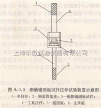 JGJ 256-2011钢筋锚固板试件拉伸夹具