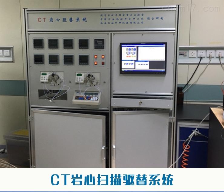 CT岩心扫描驱替系统